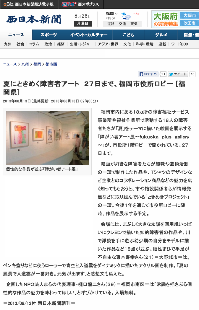 http---www.nishinippon.co.jp-nnp-f_toshiken-article-32741 (20130826)
