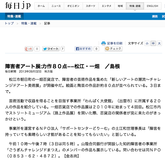 http---mainichi.jp-feature-news-20130902ddlk32040369000c.html (20130909)